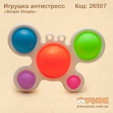 """Игрушка антистресс """"Simple Dimple"""" бабочка"""