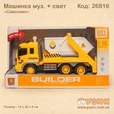 """Самосвал """"Builder"""""""