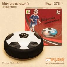 Мяч летающий «Hover Ball»