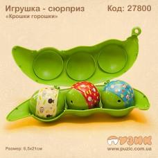 "Игрушка сюрприз ""Pea Pod Babies"""