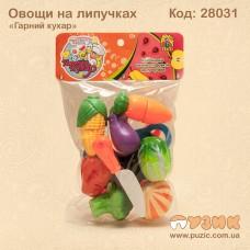 """Набор овощей """"Гарний кухар"""" на липучках"""