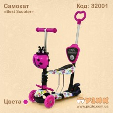 "Самокат ""Best Scooter"" 5в1"