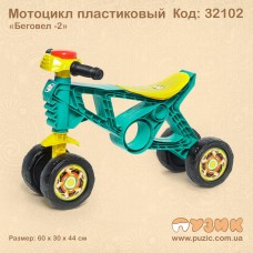 """Мотоцикл пластиковый """"Беговел 2"""""""