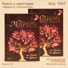 """Книга """"Мудрость тысячилетий"""""""