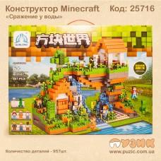 Конструктор Minecraft «Сражение у воды» My World