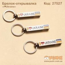 """Брелок- открывалка """"I♥Ukraine"""""""