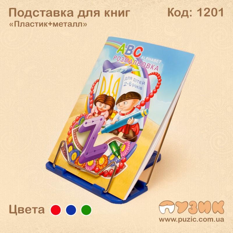 "Подставка для книг ""Пластик+металл"""