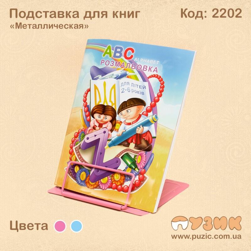 """Подставка  для книг """"Металлическая"""""""