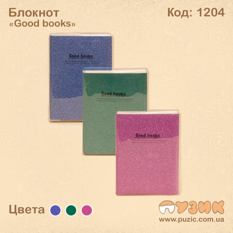 "Блокнот ""Good books"" 9,25х12,2см Формат В7"