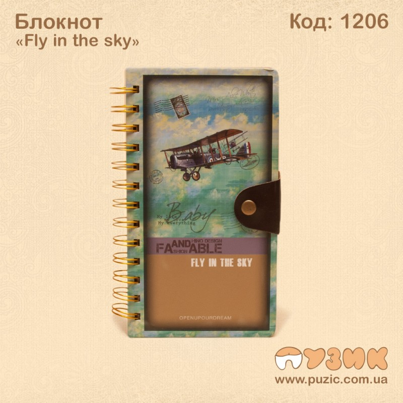 "Блокнот ""Fly in the sky"""