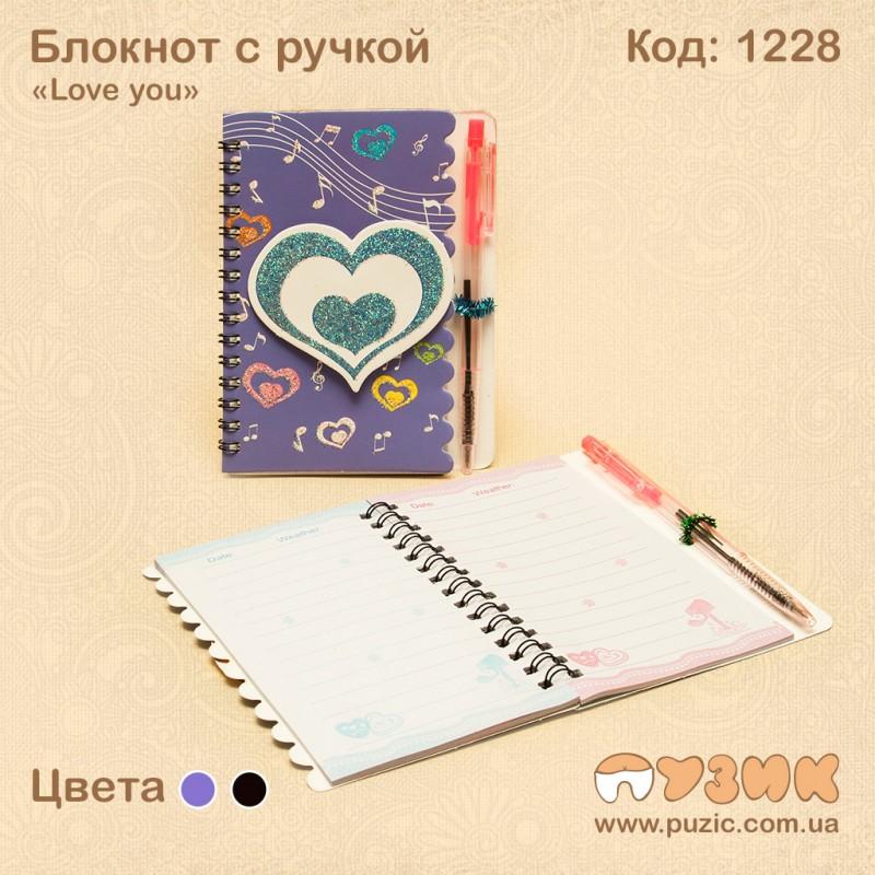 """Блокнот """"Love you"""" с ручкой"""