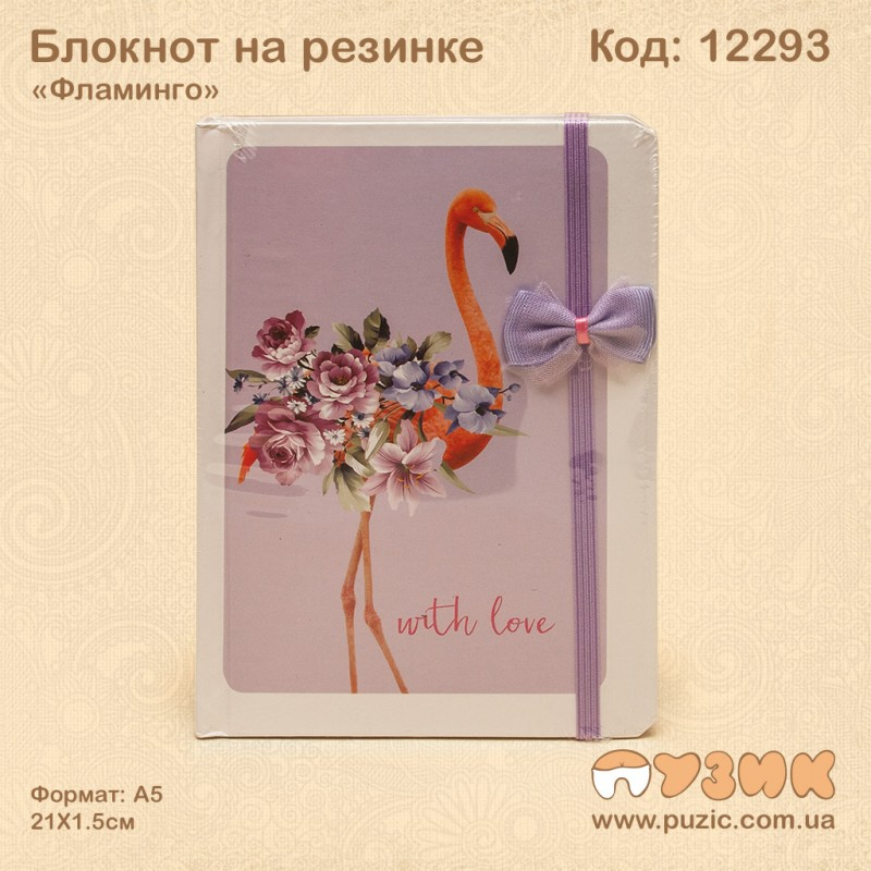 "Блокнот на резинке ""Фламинго"""