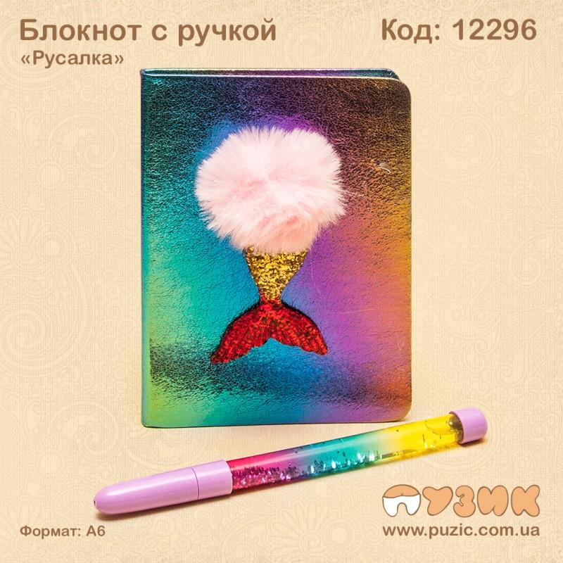"Блокнот с ручкой ""Русалка"" (набор)"