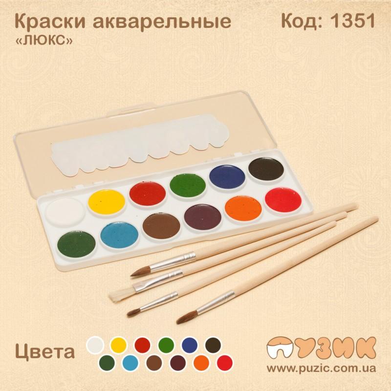 """Краски акварельные """"Люкс"""" 12 цветов"""