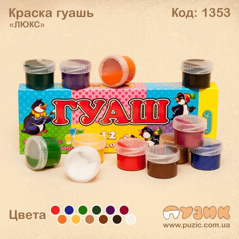 """Краска гуашь """"ЛЮКС"""" 12 цветов"""