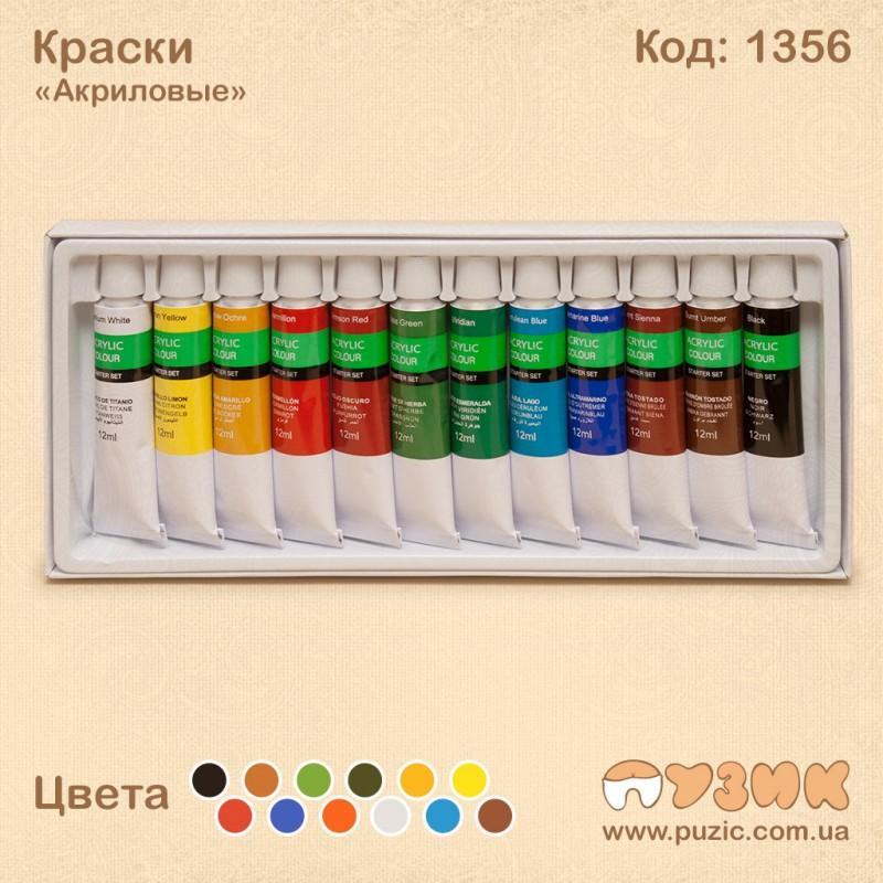"""Краски акварельные """"Луч"""" 6 цветов 12x12мл"""