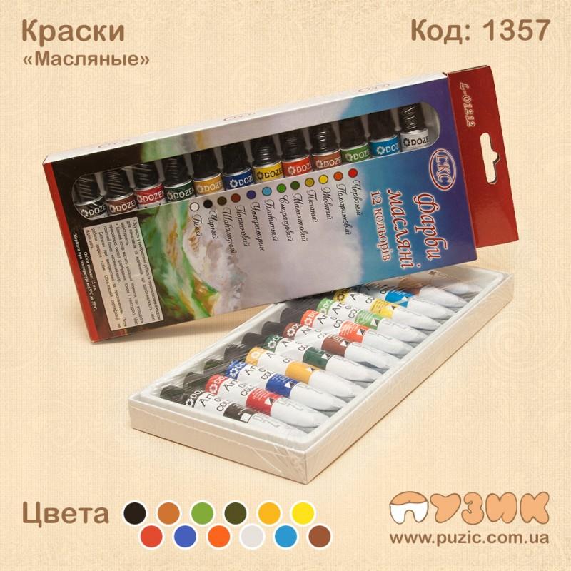"""Краски акварельные """"Масляные"""" 12 цветов"""