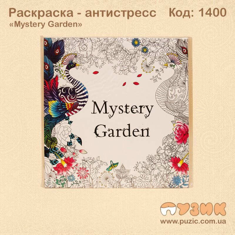 "Раскраска-антистресс ""Mystery Garden"""