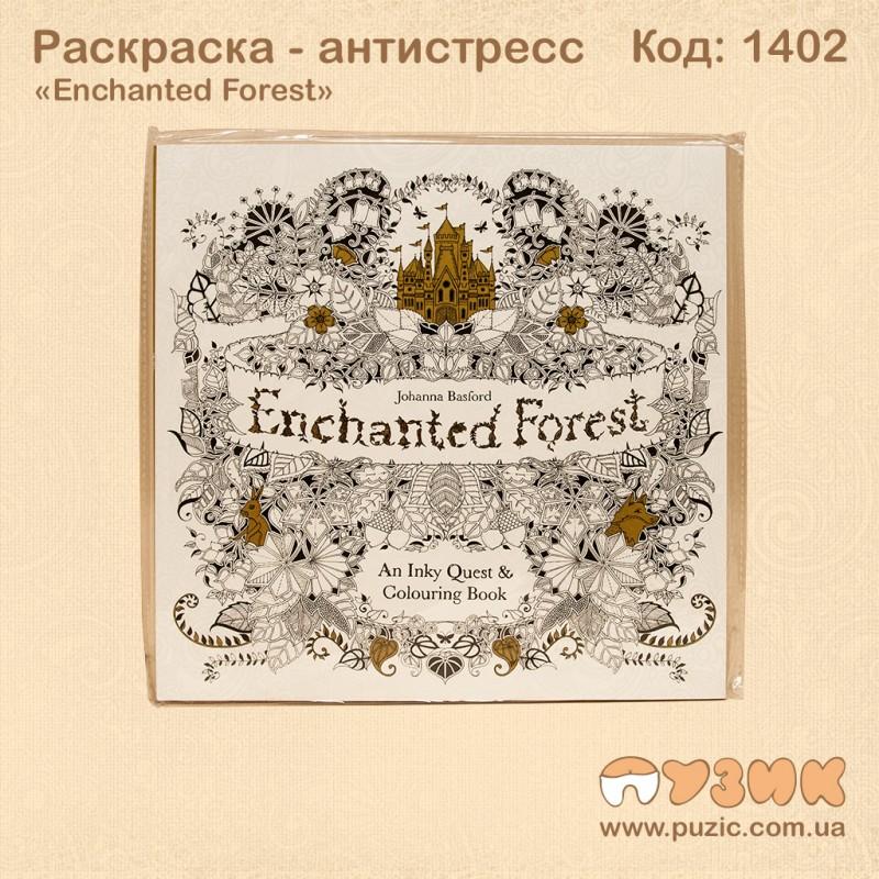 "Раскраска-антистресс ""Enchanted Forest"""