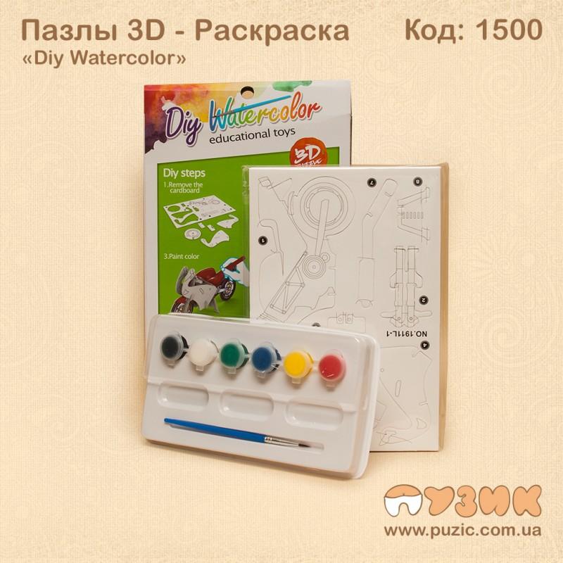 Пазлы 3D - Раскраска