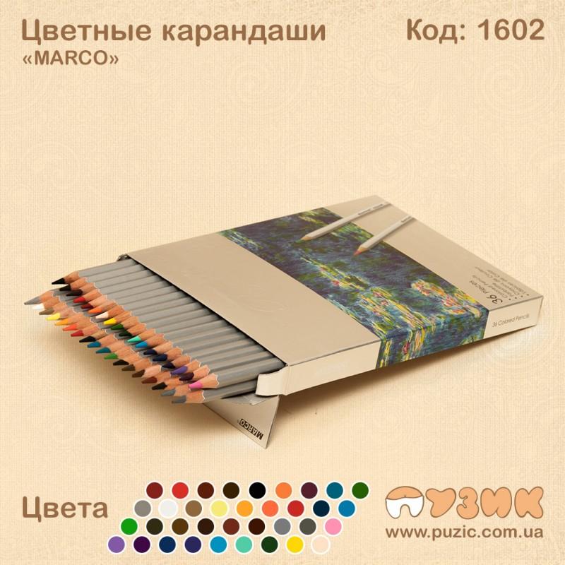 Цветные карандаши Marco 36 цветов. Диаметр грифеля - 2,9 мм