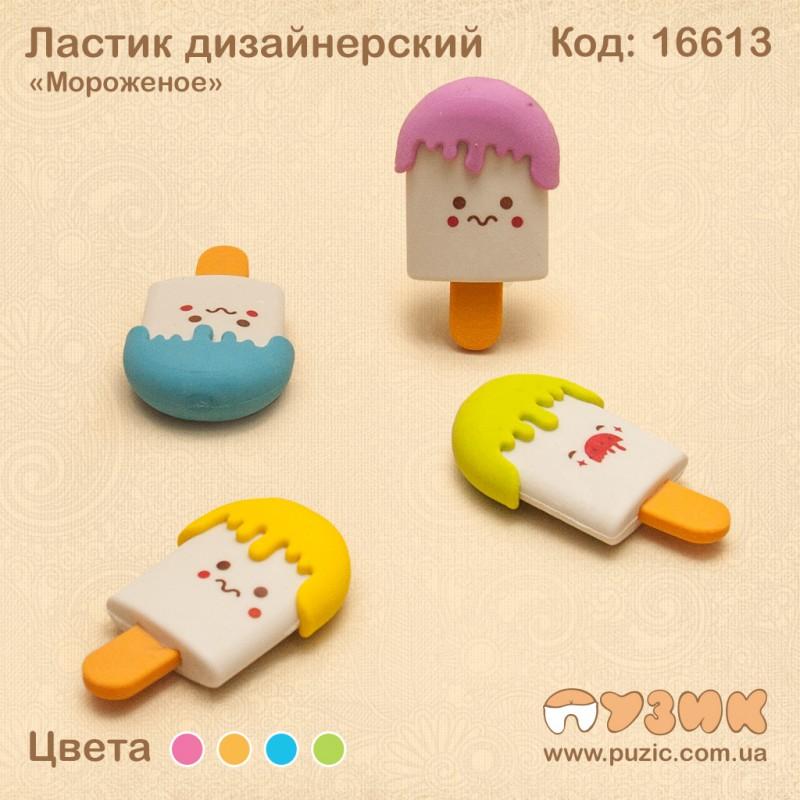 """Ластик дизайнерский """"Мороженое"""""""