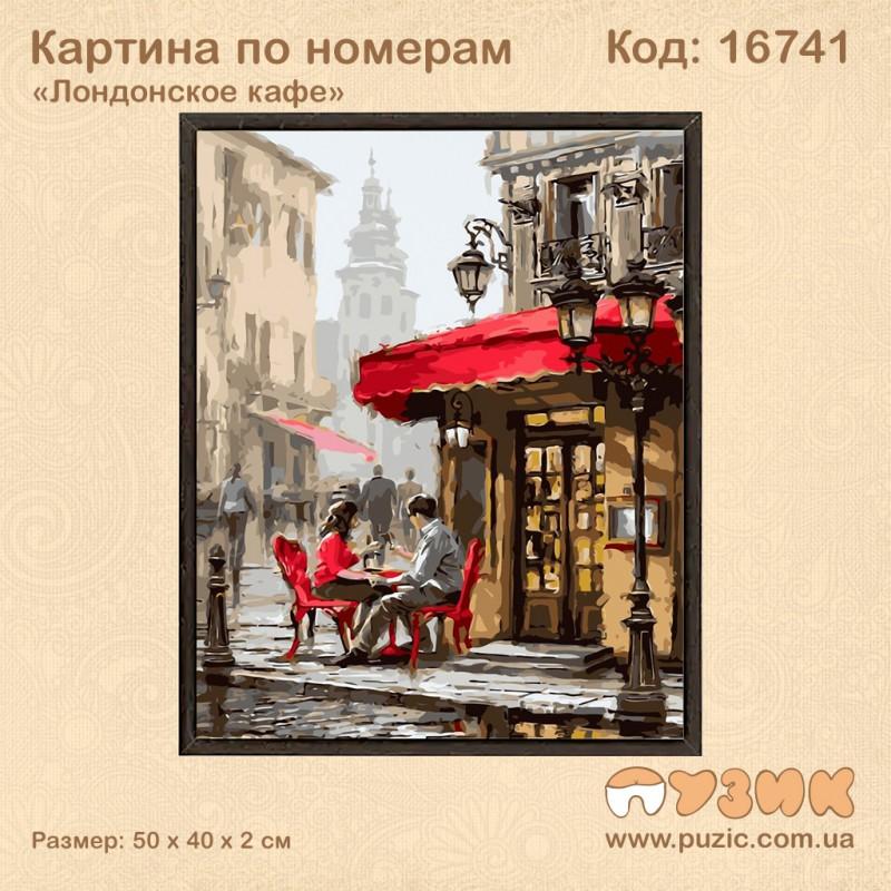 """Картина по номерам """"Лондонское кафе"""""""