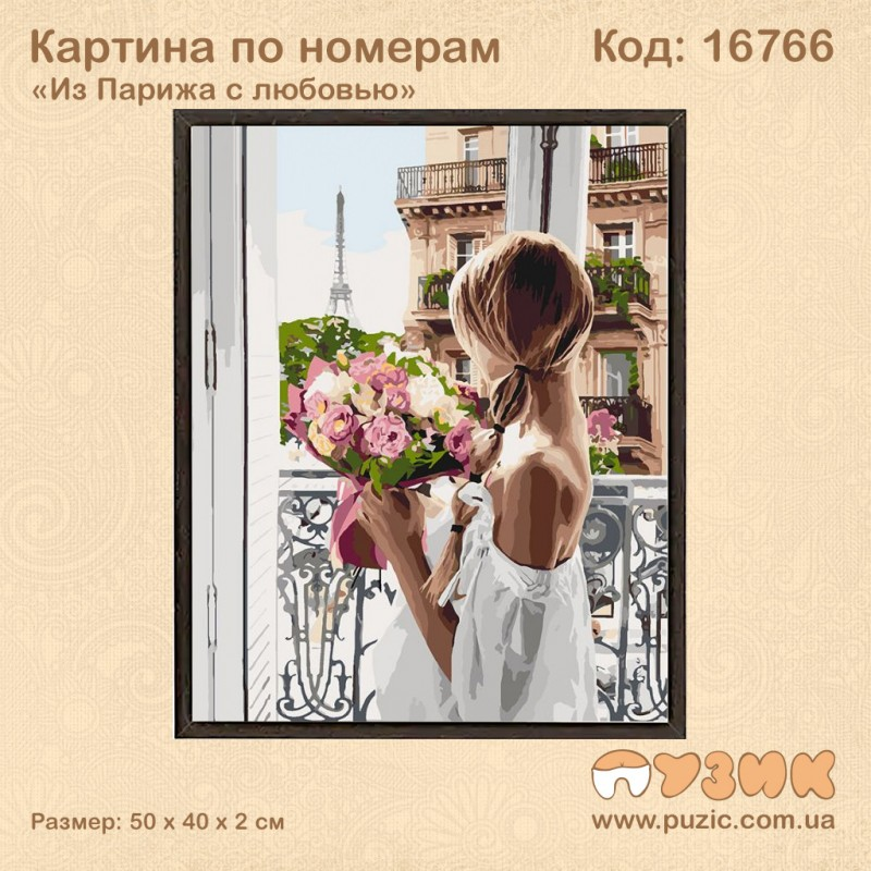 Картина по номерам «Из Парижа с любовью»