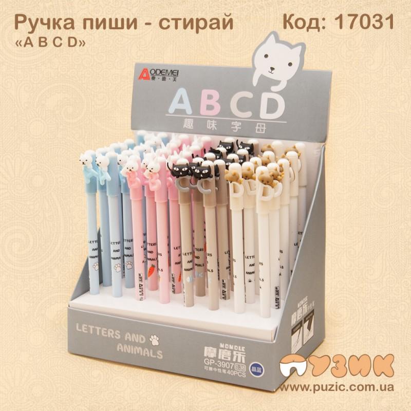 """Ручка пиши - стирай """"A B C D"""""""