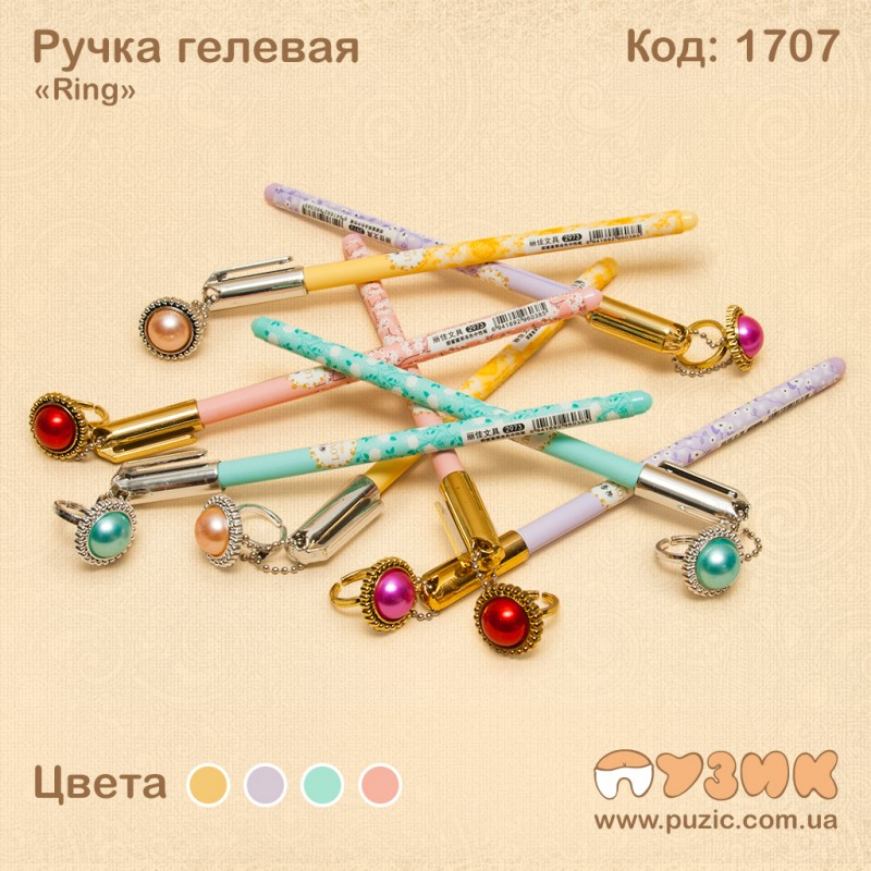 """Ручка  гелевая """"Ring"""""""