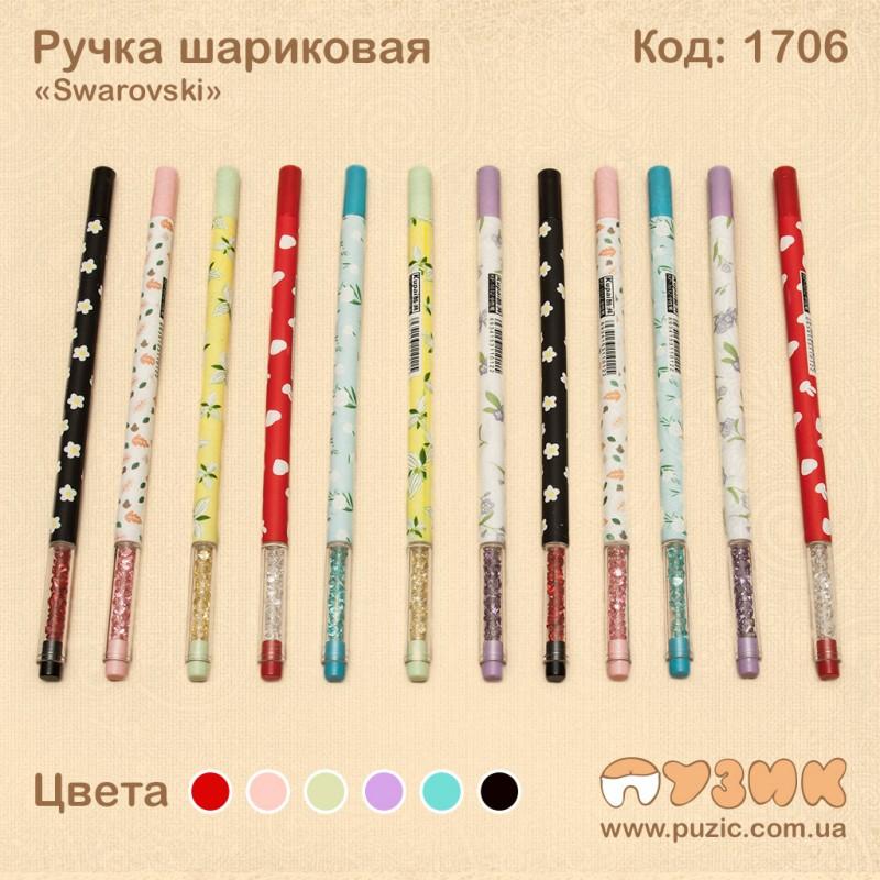 "Ручки шариковые ""Swarovski"""