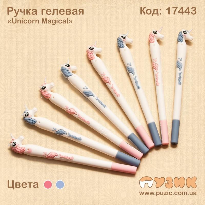 "Ручка гелиевая ""Unicorn Magical"""