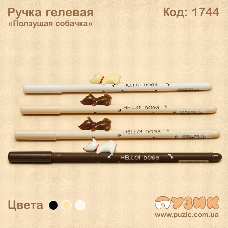 "Ручка гелевая ""Ползущая собачка"""