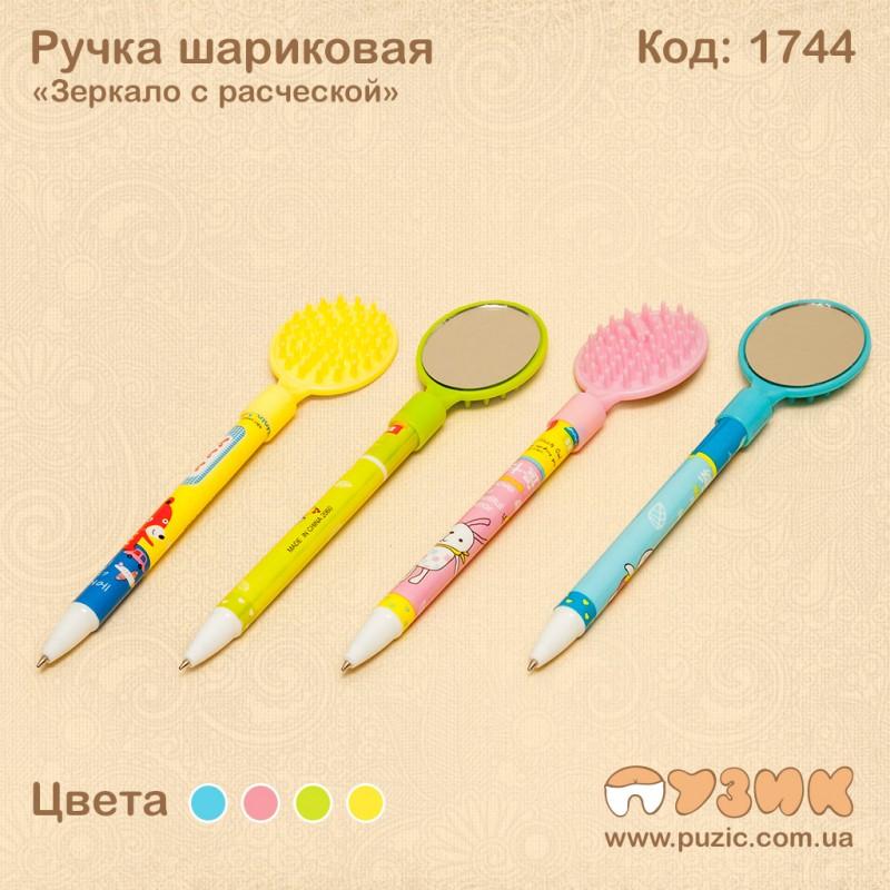 """Ручка шариковая """"Зеркало с расческой"""""""