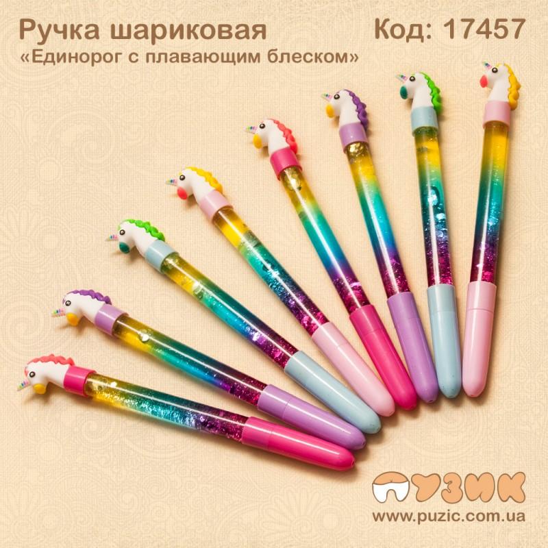 """Ручка """"Единорог"""" с плавающими блестками"""