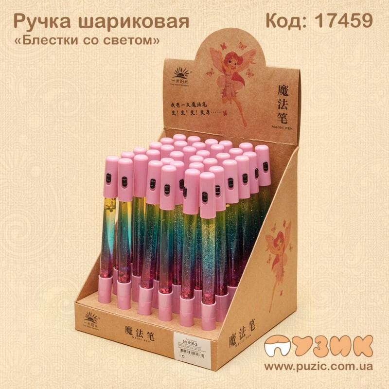"""Ручка шариковая с""""Плавающие блестки"""" с подсветкой"""
