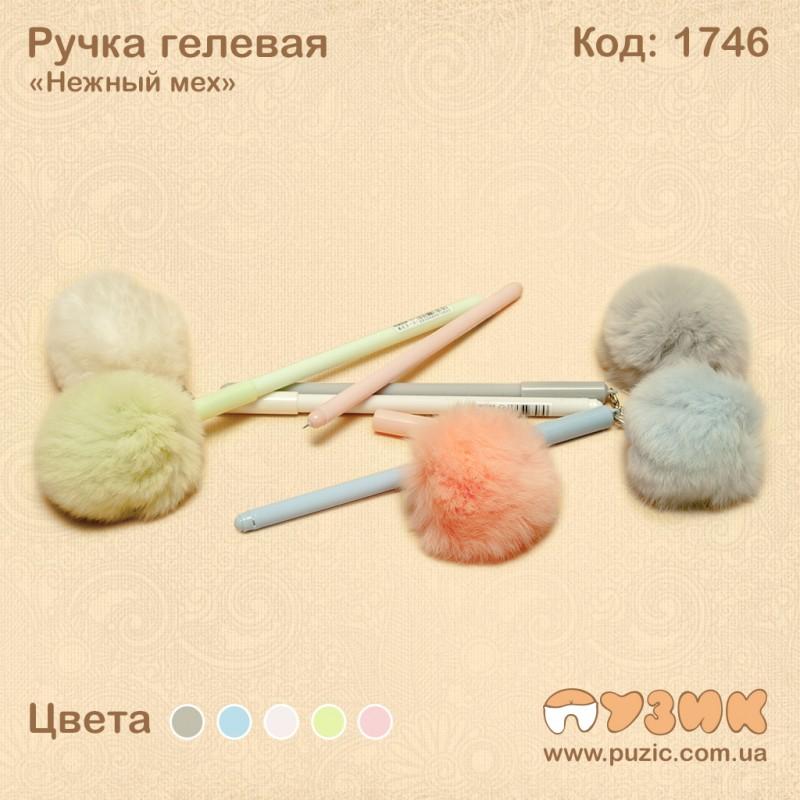 "Ручка гелевая ""Нежный мех"""