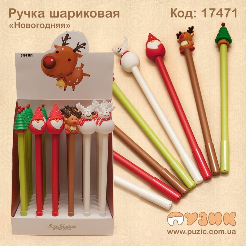 """Ручка шариковая """"Новогодняя"""""""