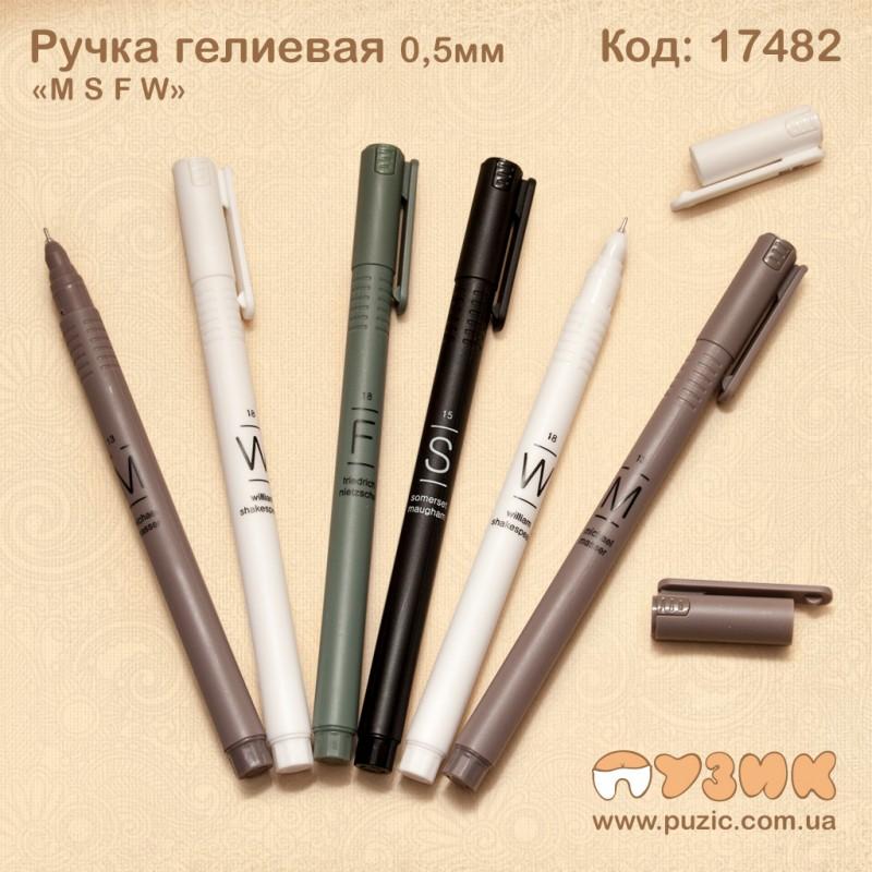 Ручка гелиевая 0,35мм