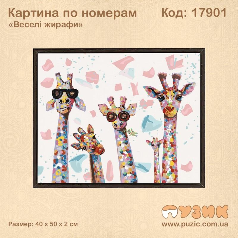 "Картина по номерам ""Веселі жирафи"""