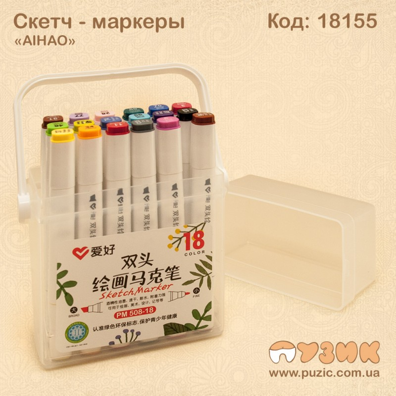 "Скетч - маркеры ""AIHAO"" 18 цветов"