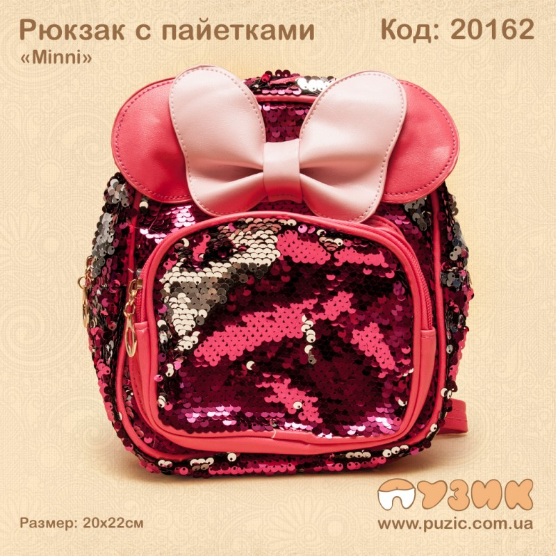 Рюкзак детский с пайетками
