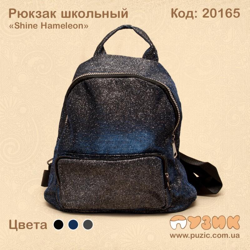 """Рюкзак школьный """"Hameleon"""" с блестками"""