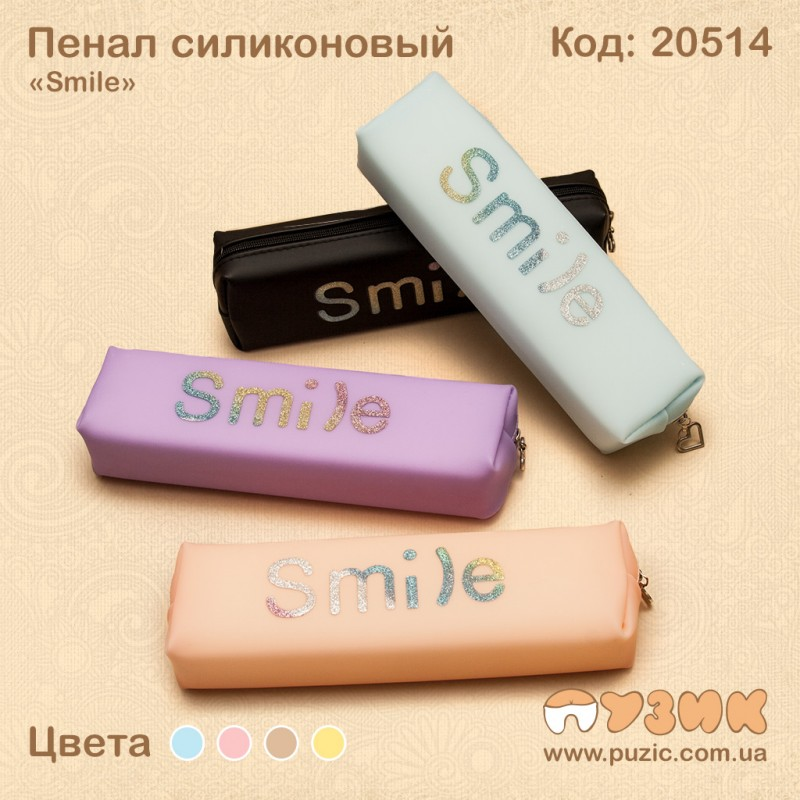 """Школьный пенал """"Smile"""" силиконовый"""