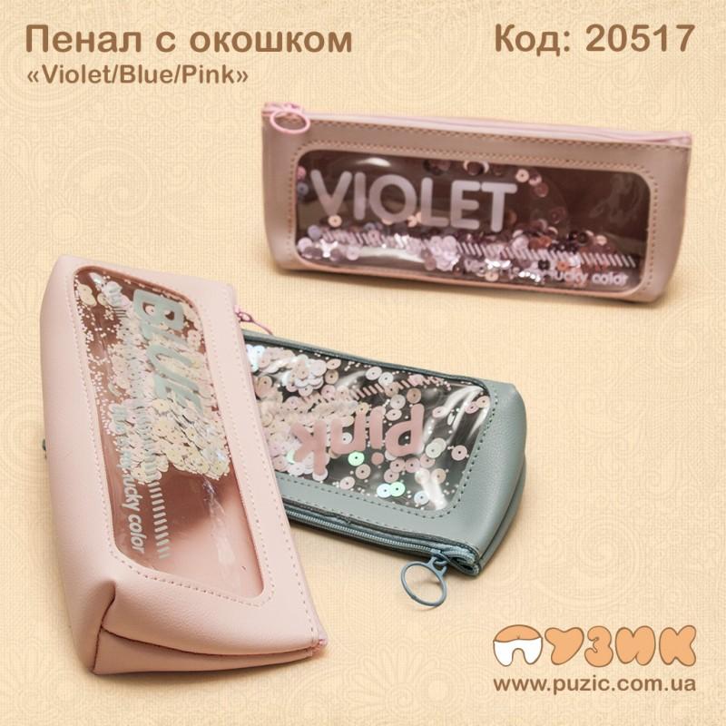 """Пенал с окошком """"Violet/Blue/Pink"""""""