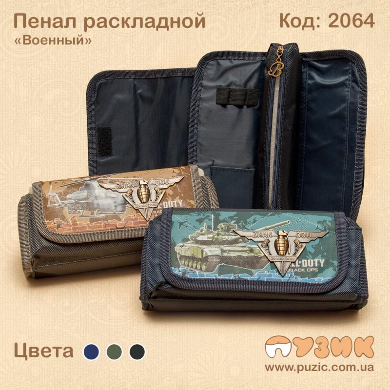 """Пенал раскладной """"Военный"""""""