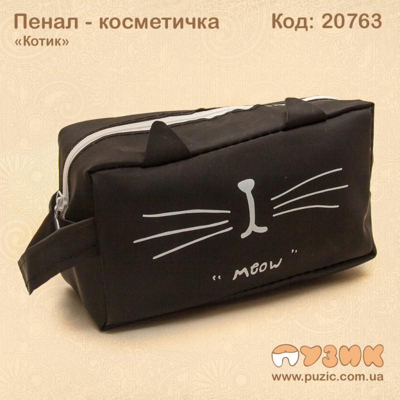 "Пенал - косметичка ""Котик"""
