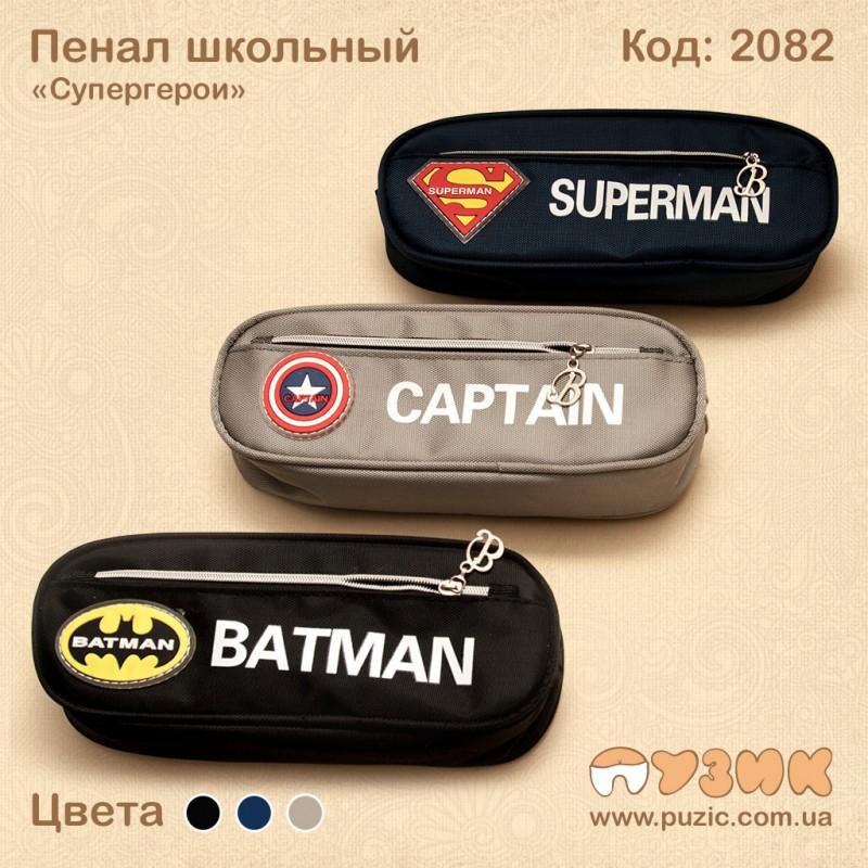 """Пенал школьный """"Супергерои"""""""