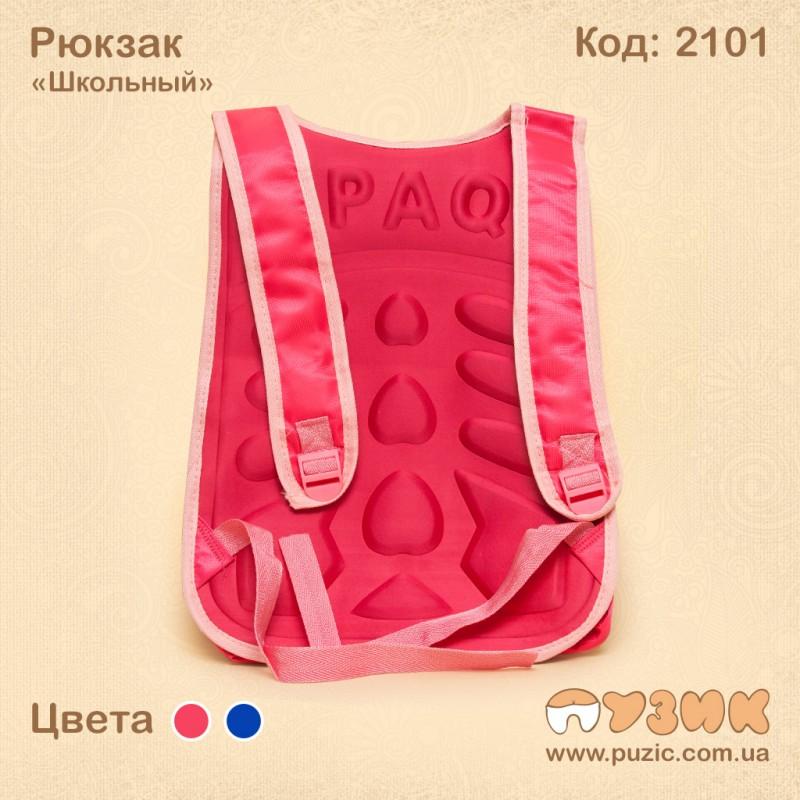 """Рюкзак школьный """"3D"""""""