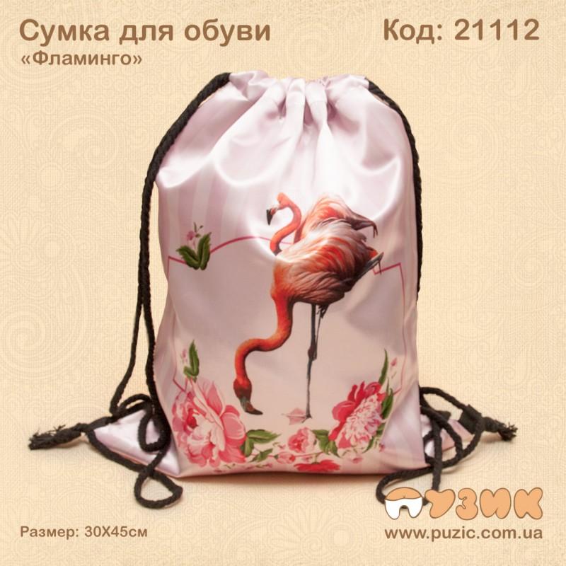 """Мешок для сменной обкви """"Фламинго"""""""